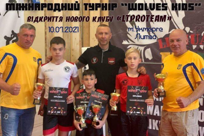 """Команда """"Будокан """" прийняла участь в міжнародному турнірі """"WOLVES KIDS"""""""